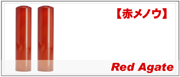 赤メノウ(レッドアゲート)印鑑