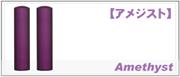 紫水晶(アメジスト)印鑑