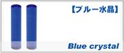 青水晶(ブルークリスタル)印鑑