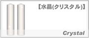 水晶(クリスタル)印鑑