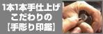 手彫り印鑑(実印/銀行印/認印/2本セット/3本セット)
